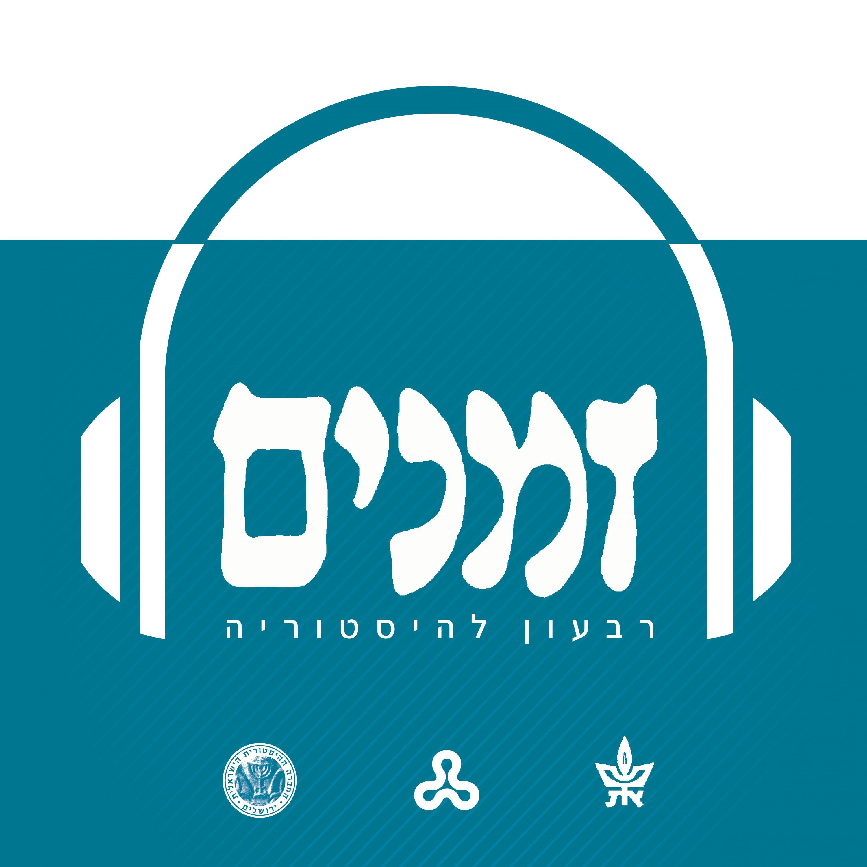24 – הצלת יהודי דנמרק בשואה